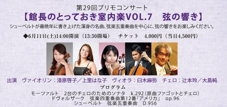 第29回プリモコンサート【館長のとっておき室内楽Vol.7 弦の響き】