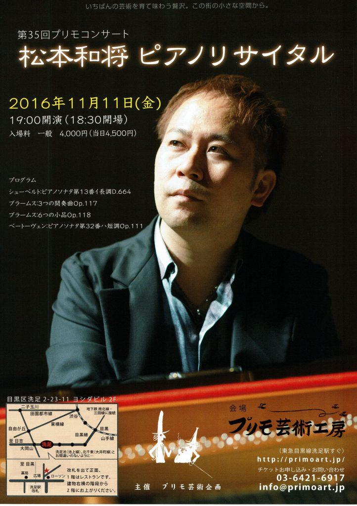 第35回プリモコンサート【松本和将ピアノリサイタル】