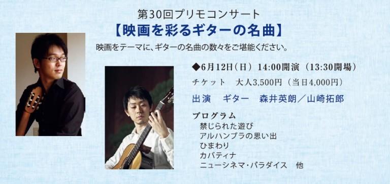 第30回プリモコンサート【映画を彩るギターの名曲】