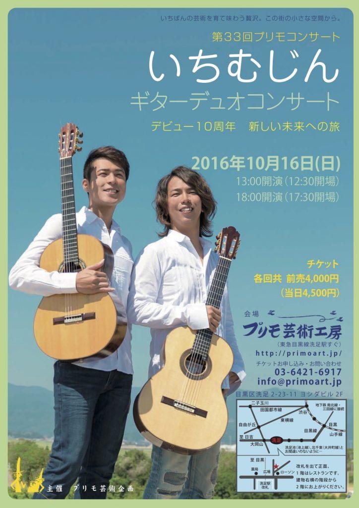 第33回プリモコンサート いちむじんギターデュオコンサート 18時公演