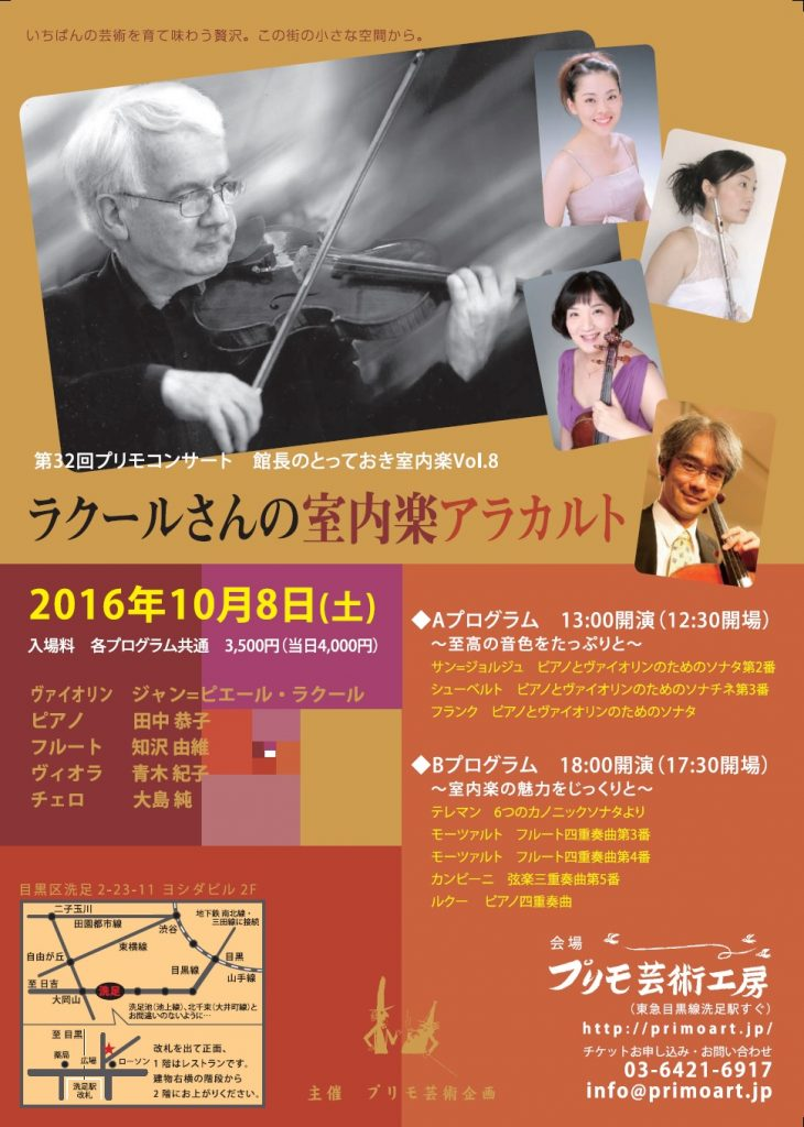 第32回プリモコンサート【ラクールさんの室内楽アラカルト】Bプログラム
