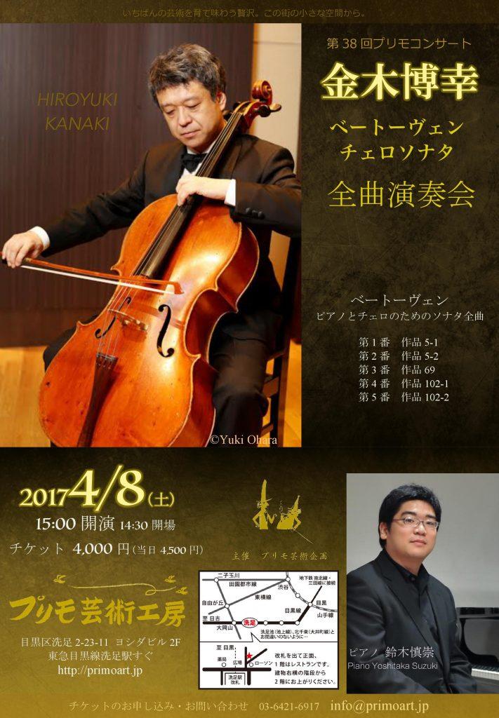 第38回プリモコンサート【金木博幸ベートーヴェンチェロソナタ全曲演奏会】