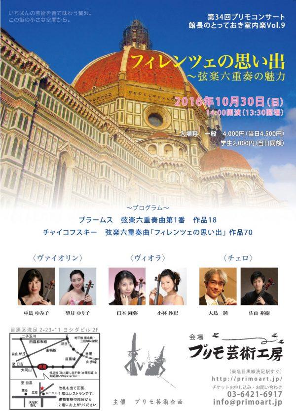 第34回プリモコンサート【フィレンツェの思い出~弦楽六重奏の魅力】