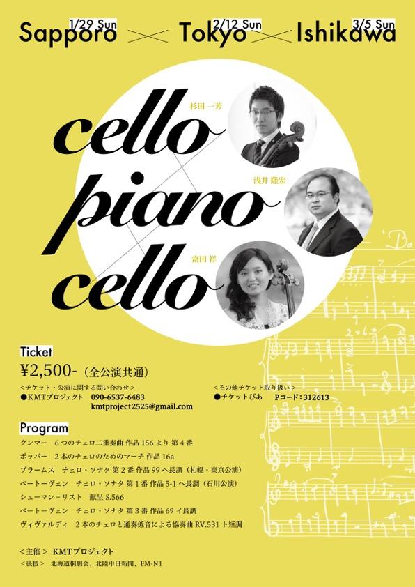 cello × piano × cello